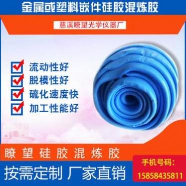 可生产金属或塑料加硅胶嵌件 嵌件硅胶混炼胶 粘合度强 产品牢固