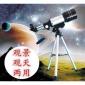 批�l�P凰F30070M天文望�h�R 高倍高清 �瓮� 入�T�和��^星�^景�捎�